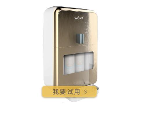 WOKE 反渗透 加热版智能净水机